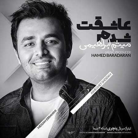 دانلود آهنگ جدید میثم ابراهیمی عاشقت شدم + متن ترانه