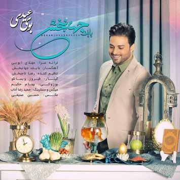 دانلود آهنگ جدید بابک جهانبخش بوی عیدی + متن ترانه