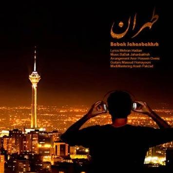 دانلود آهنگ جدید بابک جهانبخش تهران + متن ترانه