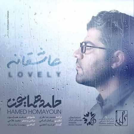 دانلود آهنگ جدید حامد همایون عاشقانه + متن ترانه