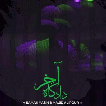 دانلود آهنگ جدید مجید علیپور و سامان یاسین دادگاه آخر + متن ترانه