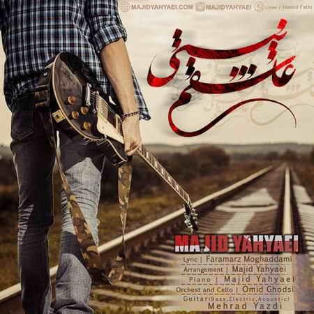دانلود اهنگ جدید مجید یحیایی عاشقم نیستی + متن ترانه