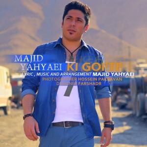 دانلود آهنگ جدید مجید یحیایی کی گفته + متن ترانه