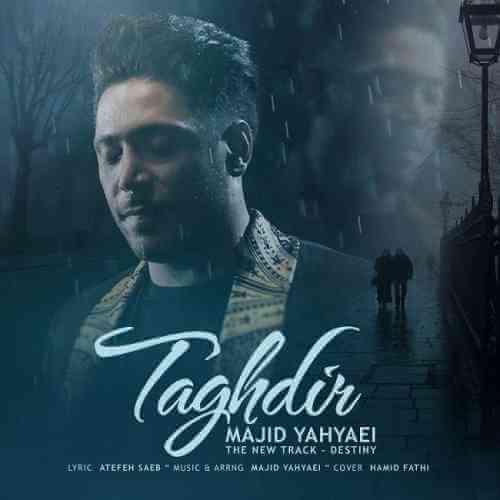 دانلود آهنگ جدید مجید یحیایی تقدیر + متن ترانه