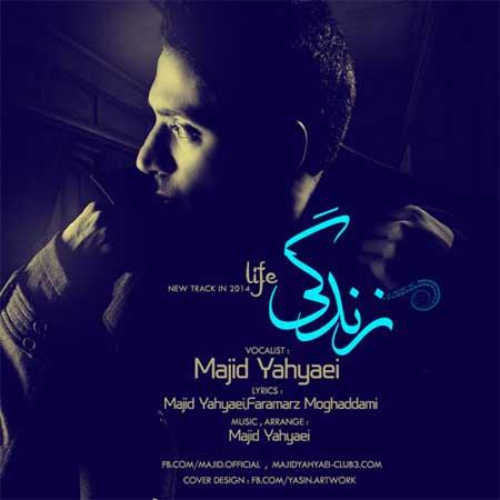 دانلود آهنگ جدید مجید یحیایی زندگی + متن ترانه