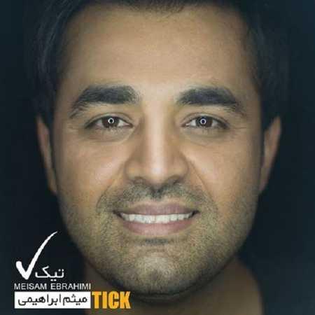 دانلود آهنگ جدید میثم ابراهیمی بی انصاف + متن ترانه