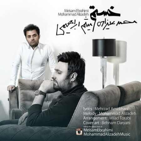 دانلود آهنگ جدید میثم ابراهیمی و محمد علیزاده خستم + متن ترانه