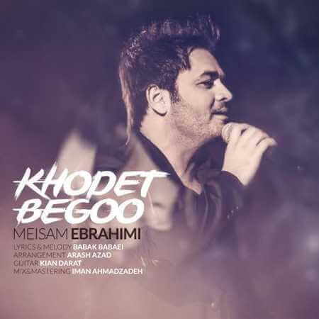 دانلود آهنگ جدید میثم ابراهیمی خودت بگو + متن ترانه