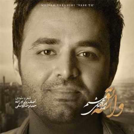 دانلود آهنگ جدید میثم ابراهیمی واسه تو + متن ترانه