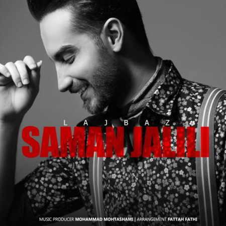 دانلود آهنگ جدید سامان جلیلی لجباز + متن ترانه