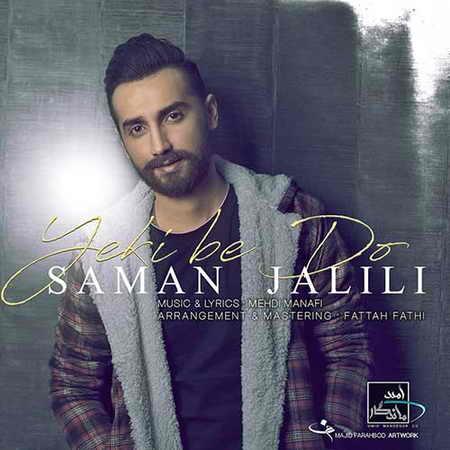 دانلود آهنگ جدید سامان جلیلی یکی به دو + متن ترانه