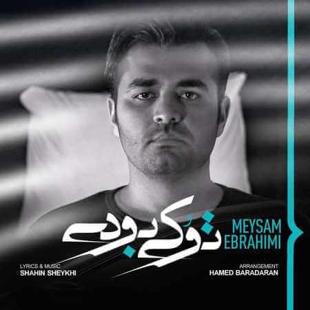 دانلود آهنگ جدید میثم ابراهیمی تو کی بودی + متن ترانه