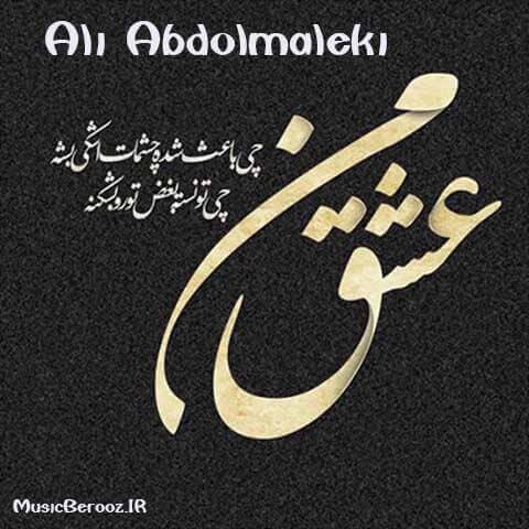 دانلود آهنگ علی عبدالمالکی عشق من + متن ترانه