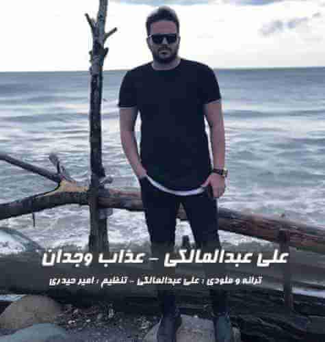 دانلود آهنگ علی عبدالمالکی عذاب وجدان + متن ترانه