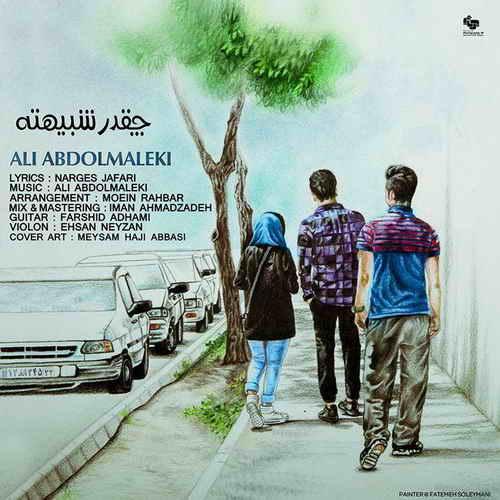دانلود آهنگ علی عبدالمالکی چقدر شبیهته + متن ترانه