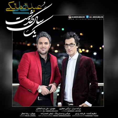 دانلود آهنگ علی عبدالمالکی یک سال گذشت + متن ترانه