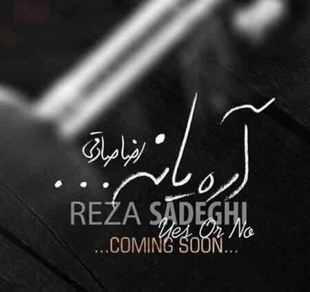 دانلود آهنگ جدید رضا صادقی آره یا نه (شب یلدا) + متن ترانه