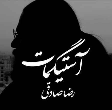 دانلود آهنگ جدید رضا صادقی آستیگمات + متن ترانه