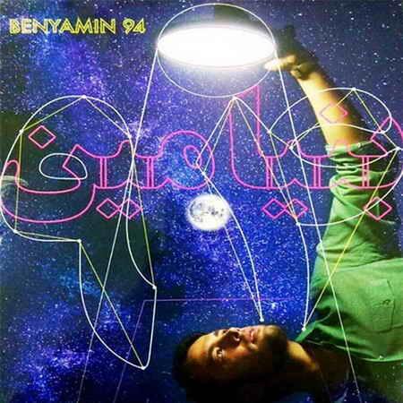 دانلود آهنگ بنیامین بهادری عاشق مثل ماه + متن ترانه