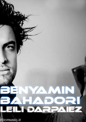 دانلود آهنگ بنیامین بهادری لیلی در پاییز + متن ترانه