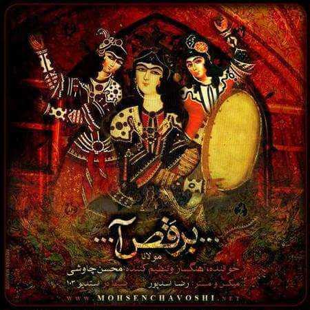 دانلود آهنگ محسن چاوشی برقص آ + متن ترانه
