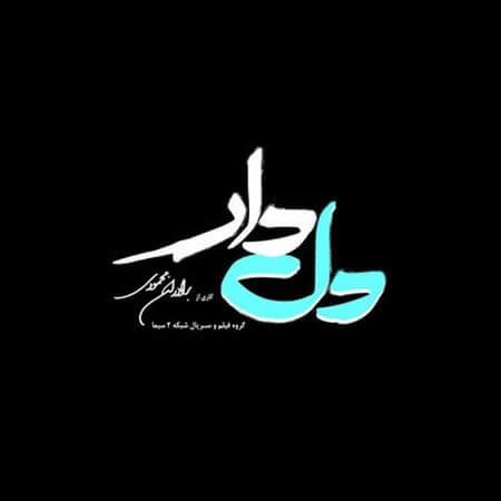 دانلود آهنگ تیتراژ سریال دلدار محسن چاوشی  + متن ترانه