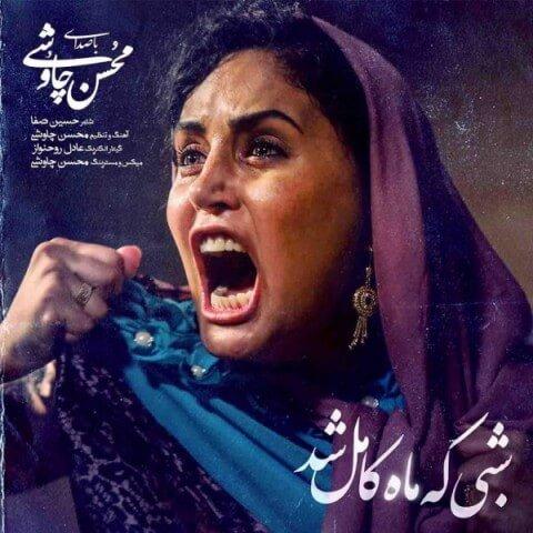 دانلود آهنگ محسن چاوشی شبی که ماه کامل شد + متن ترانه