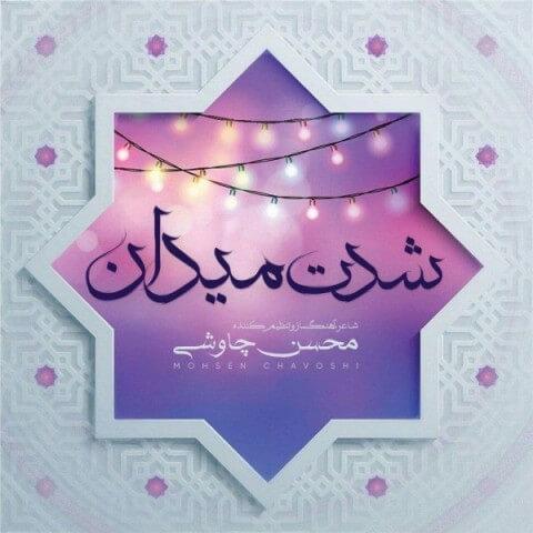 دانلود آهنگ جدید محسن چاوشی شدن میدان + متن ترانه