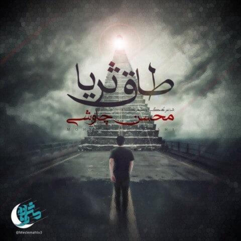 دانلود آهنگ محسن چاوشی طاق ثریا + متن ترانه