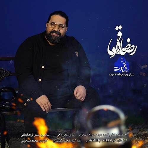 دانلود آهنگ تیتراژ برنامه دعوت از رضا صادقی + متن ترانه