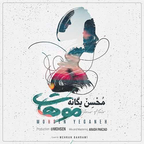 دانلود آهنگ جدید محسن یگانه موهات + متن ترانه