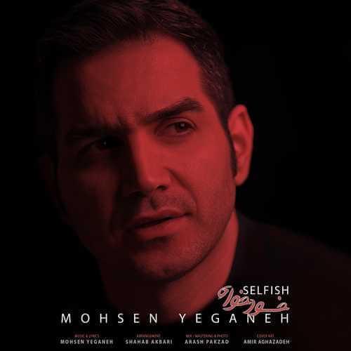 دانلود آهنگ جدید محسن یگانه خودخواه + متن ترانه