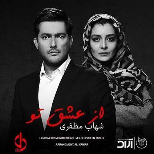 دانلود آهنگ جدید شهاب مظفری از عشق تو + متن ترانه