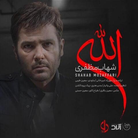دانلود آهنگ جدید شهاب مظفری الله + متن ترانه