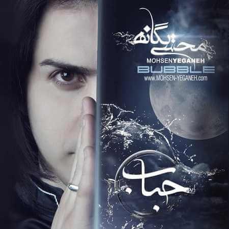دانلود آهنگ جدید محسن یگانه یادته + متن ترانه