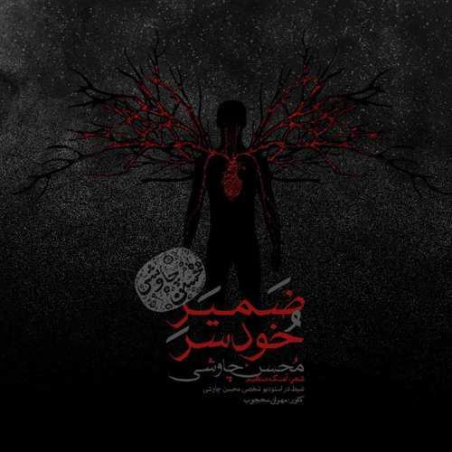 دانلود آهنگ جدید محسن چاوشی ضمیر خودسر + متن ترانه