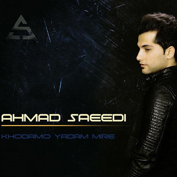 دانلود آهنگ احمد سعیدی خودمو یادم میره + متن ترانه