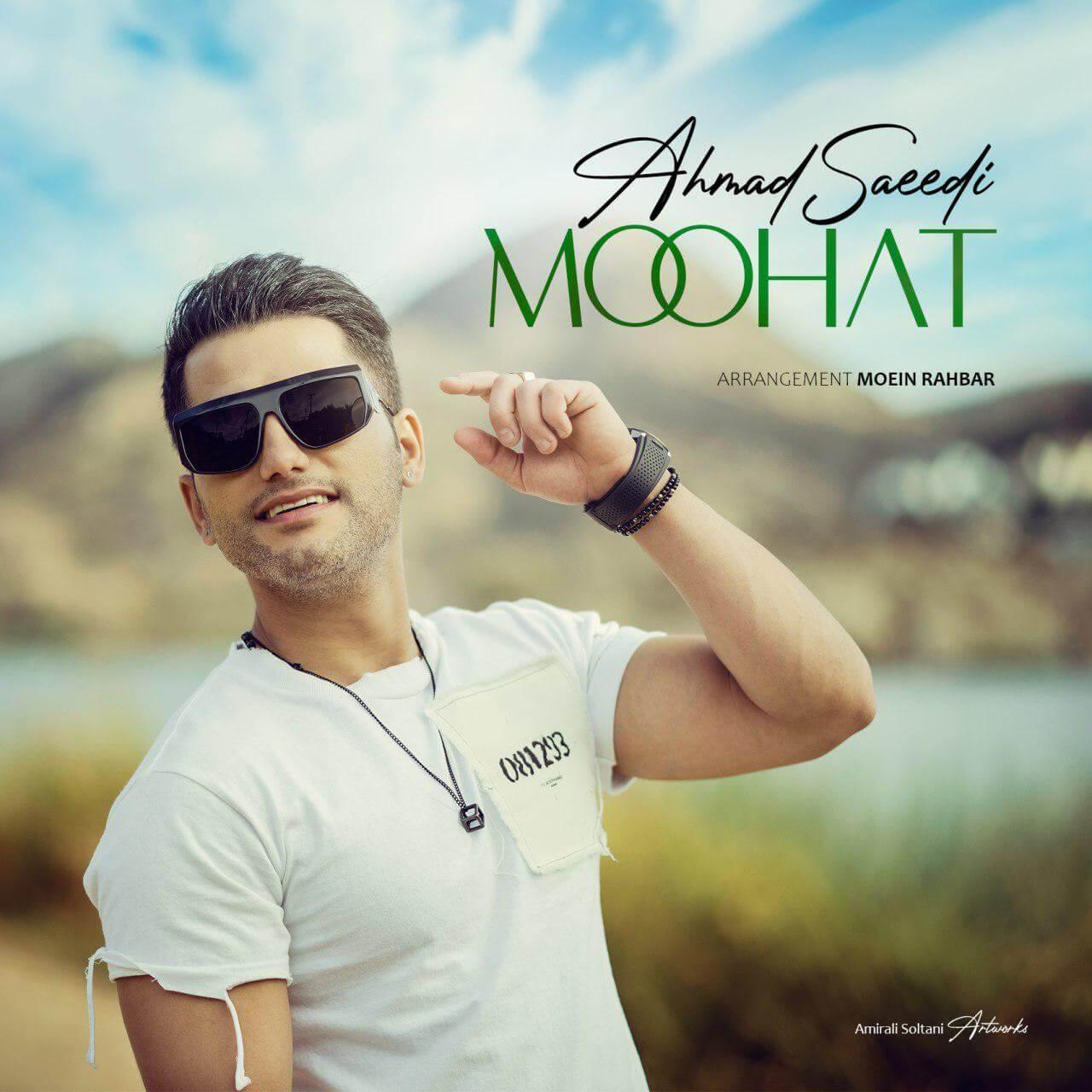 دانلود آهنگ احمد سعیدی موهات _ موهاتو که بالا میبندی ماه جلوت کم میاره + متن ترانه