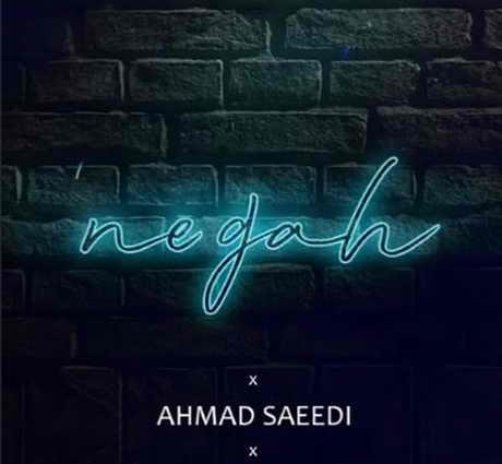 دانلود آهنگ احمد سعیدی نگاه _ تو فقط بخند + متن ترانه