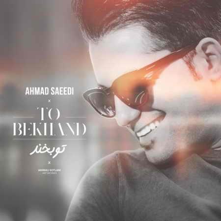 دانلود آهنگ احمد سعیدی تو بخند + متن ترانه