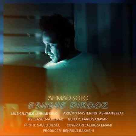 دانلود آهنگ احمد سلو عشق دیروز + متن ترانه