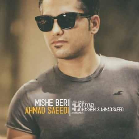 دانلود آهنگ احمد سعیدی میشه بری + متن ترانه