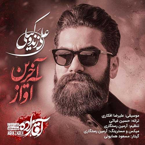 دانلود آهنگ علی زند وکیلی آخرین آواز  _ آقازاده + متن ترانه