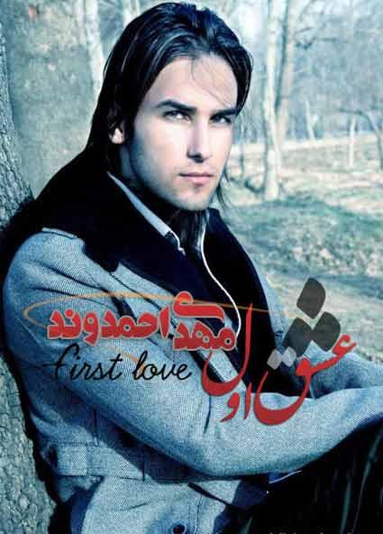 دانلود آهنگ مهدی احمدوند عشق اول _ میگن هیچ عشقی تو دنیا مث عشق اولین نیست…