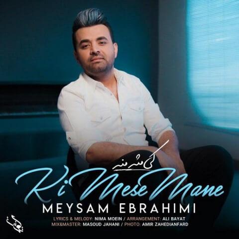 دانلود آهنگ جدید میثم ابراهیمی کی مثه منه – کی مثه منه دلش برات پر بکشه