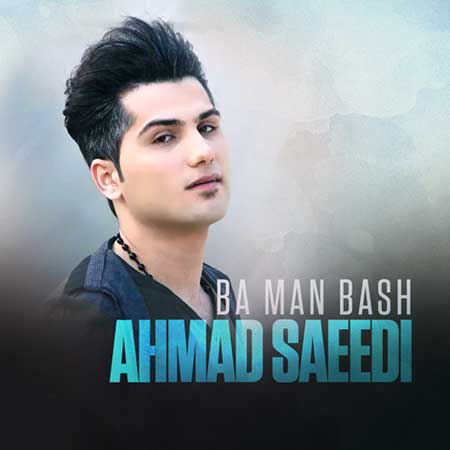 دانلود آهنگ احمد سعیدی با من باش + متن ترانه