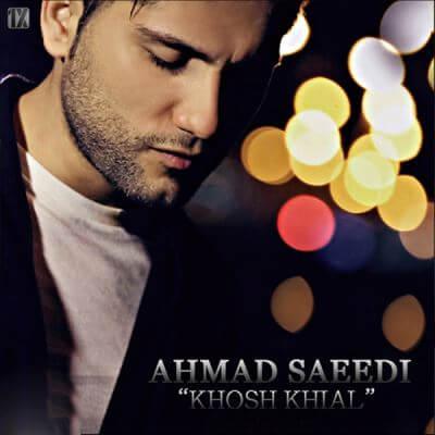 دانلود آهنگ احمد سعیدی خوش خیال + متن ترانه