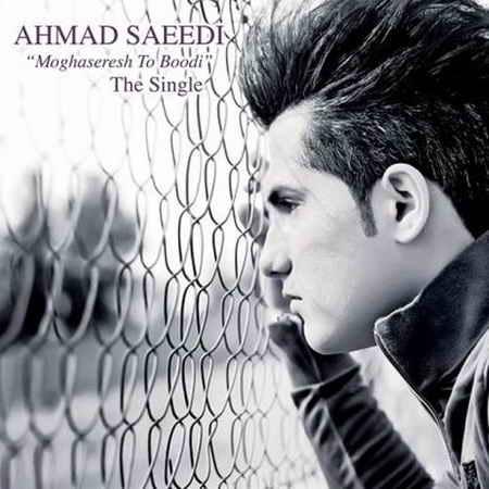 دانلود آهنگ احمد سعیدی مقصرش تو بودی + متن ترانه