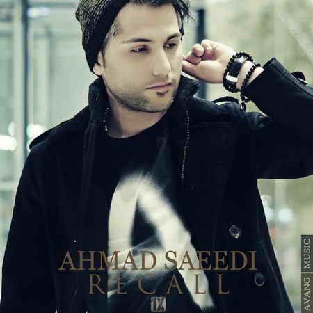 دانلود آهنگ  احمد سعیدی recall + متن ترانه