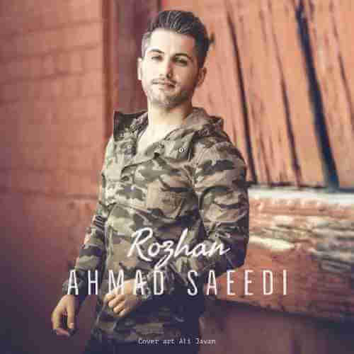 دانلود آهنگ احمد سعیدی روژان + متن ترانه